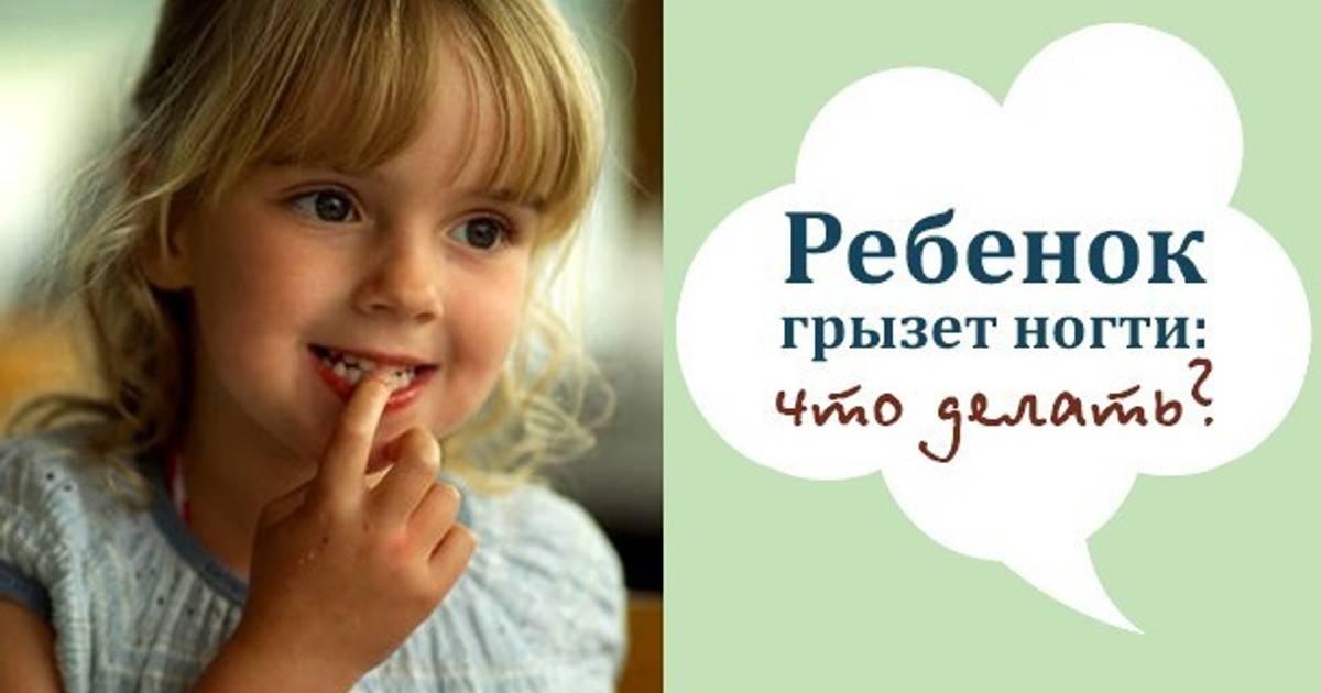 Ребенок грызет ногти: 5 серьезных причин и совет комаровского ❗️☘️ ( ͡ʘ ͜ʖ ͡ʘ)
