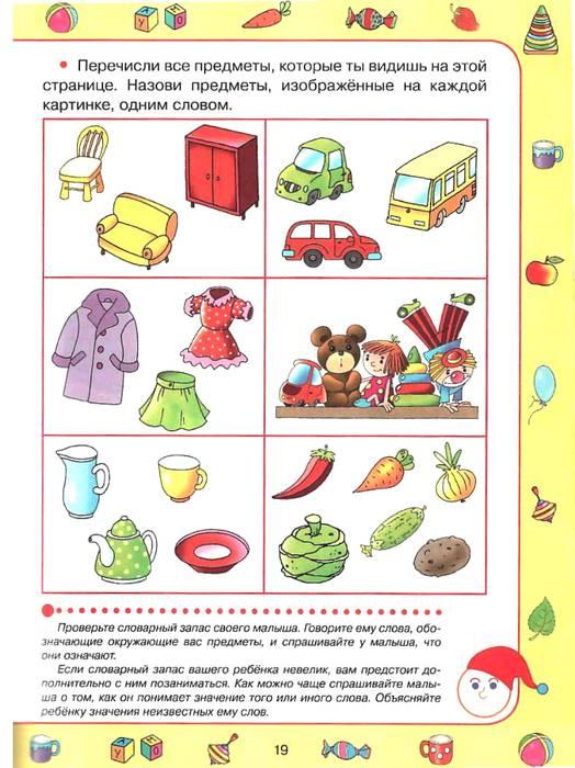 Что должен уметь ребенок в 3 5 лет: навыки в разных сферах
