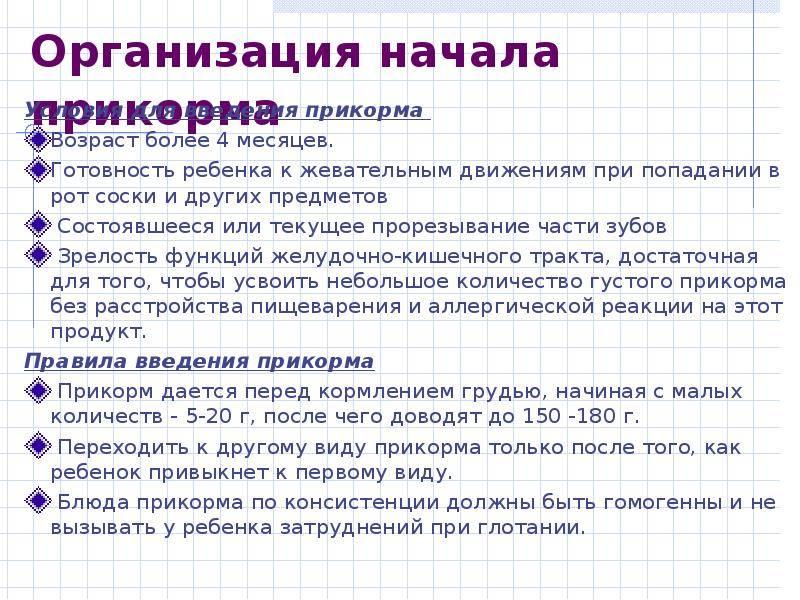 Начало прикорма. как и какой выбрать? | parent-portal.ru
