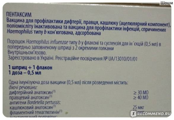 Импортнаявакцинаакдс: названия, обзор препаратов, что лучше выбрать