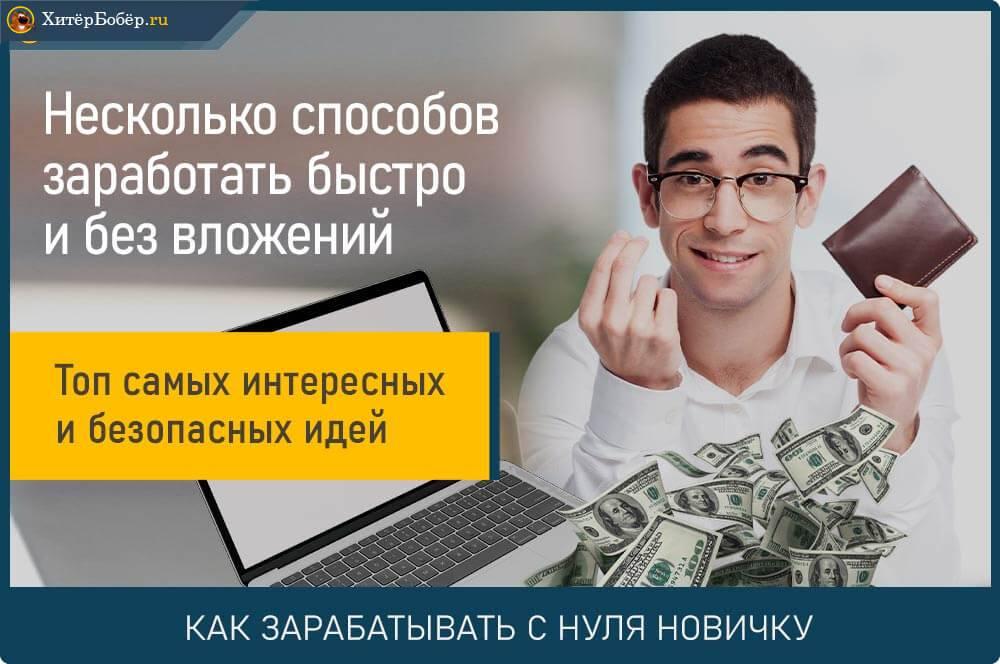 Как заработать школьнику в интернете без больших вложений