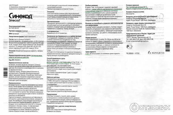 Синекод для детей - инструкция по применению капель и сиропа от кашля, дозировка и аналоги