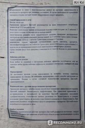 Фитолизин при цистите : инструкция по применению | компетентно о здоровье на ilive