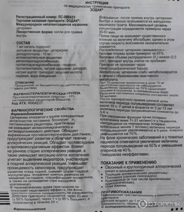 Канефрон h в санкт-петербурге - инструкция по применению, описание, отзывы пациентов и врачей, аналоги