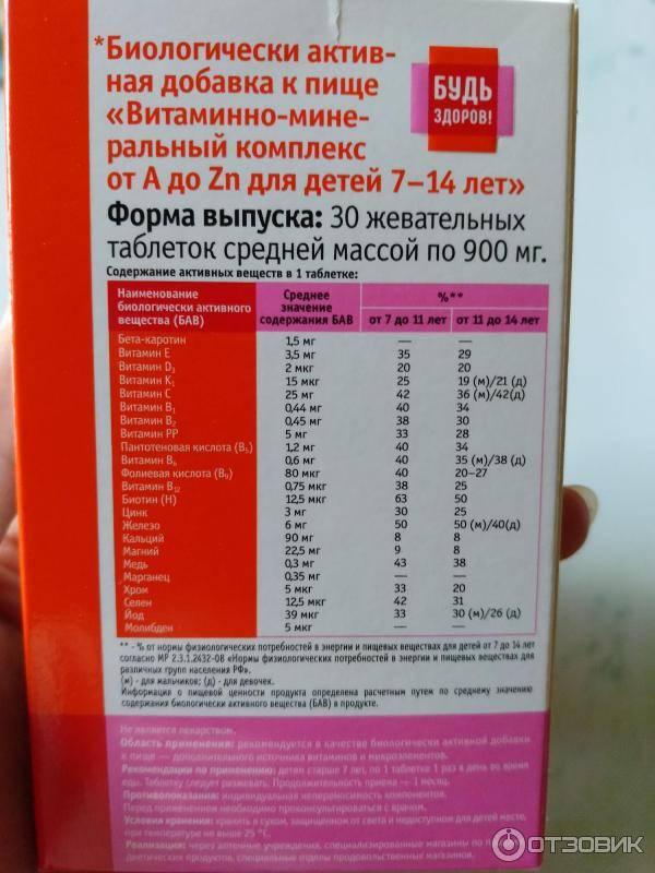 Витамины для ребенка от 11 до 12 лет