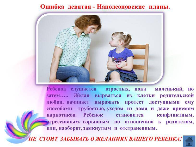 Основные ошибки родителей в воспитании детей