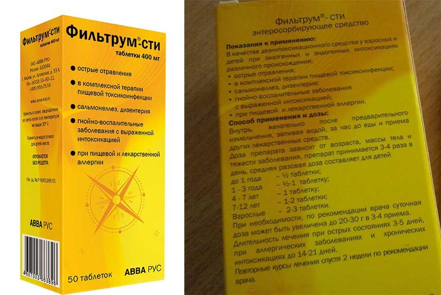 Лактофильтрум - инструкция по применению, описание, отзывы пациентов и врачей, аналоги