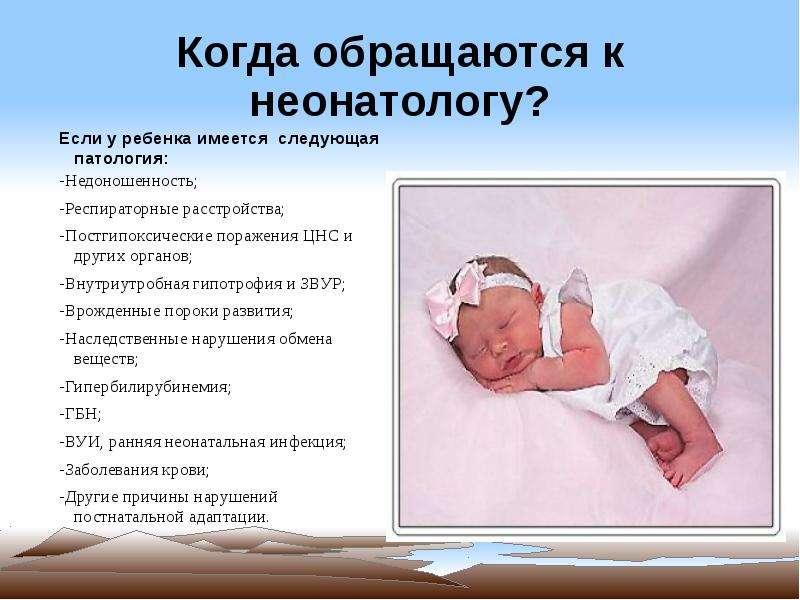 Вскармливание недоношенных и маловесных детей после выписки из стационара » библиотека врача