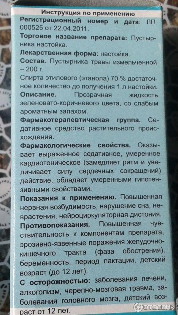 Пустырника экстракт в санкт-петербурге - инструкция по применению, описание, отзывы пациентов и врачей, аналоги