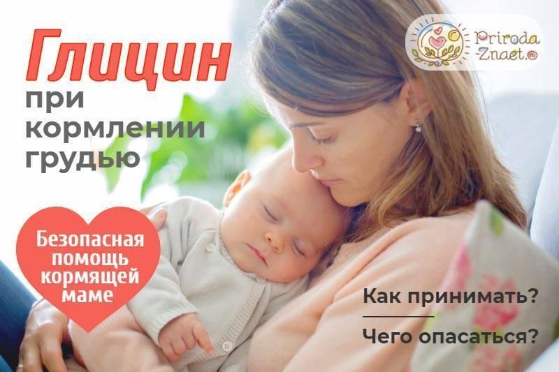 Какие успокоительное можно пить при грудном вскармливании маме, мнение комаровского, отзывы
