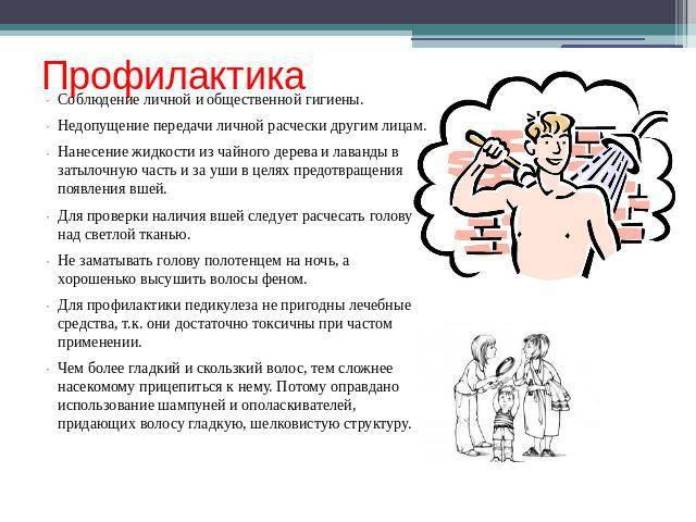 Демодекоз лечение на лице, на веках, симптомы
