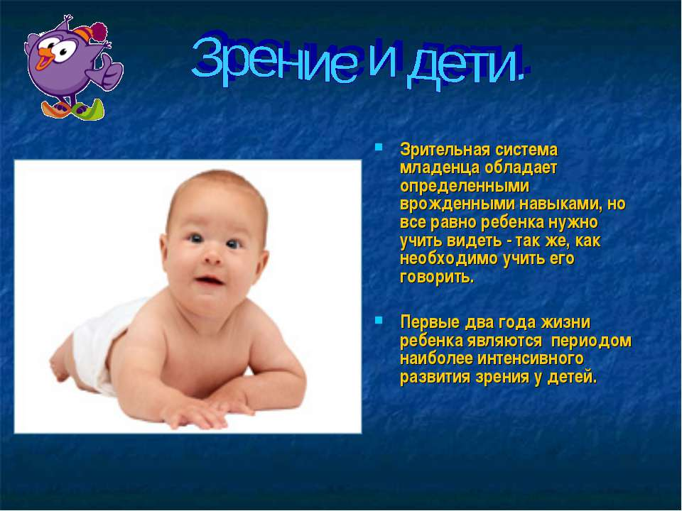 Когда новорожденный начинает видеть: нормы развития зрения по месяцам и отклонения