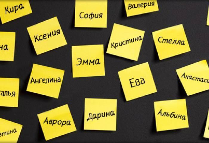Красивые и редкие русские имена для девочек