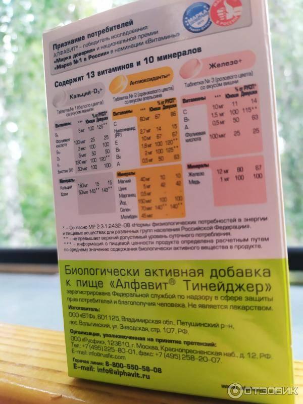 Алфавит для беременных женщин и кормящих матерей: инструкция по применению, описание, отзывы, применение