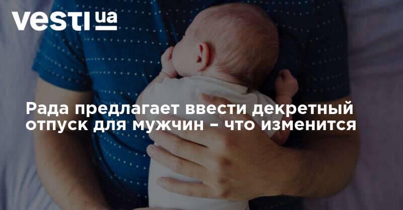 Декрет для мужчин:если жена не работает, в россии