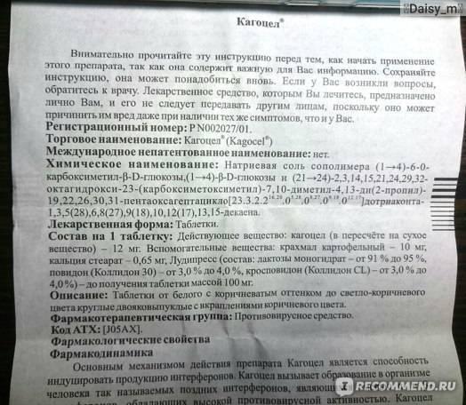 Кагоцел таблетки 12 мг 30 шт.   (ниармедик фарма ооо) - купить в аптеке по цене 632 руб., инструкция по применению, описание