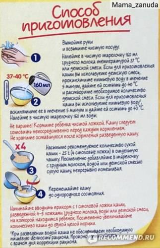 Гречневая каша для грудничка: как варить