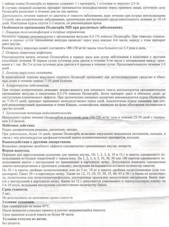 Полисорб мп порошок для приготовления суспензии для приема внутрь 3 г 10 шт.   (полисорб) - купить в аптеке по цене 434 руб., инструкция по применению, описание, аналоги