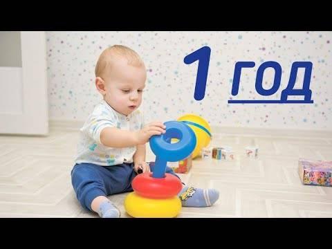 Развитие ребенка в 11 месяцев
