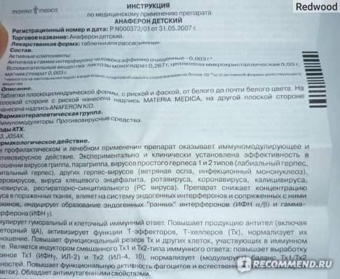 Анаферон в санкт-петербурге - инструкция по применению, описание, отзывы пациентов и врачей, аналоги