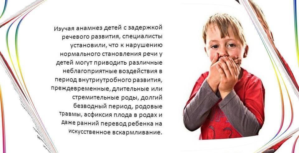 Системное недоразвитие речи. причины, диагностика, лечение. - нарушения речи — центр развития речи в москва