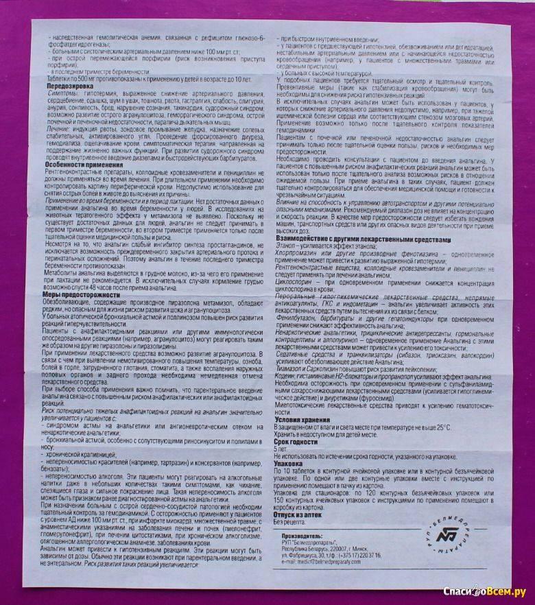 Анальгин. инструкция по применению. справочник лекарств, медикаментов, бад