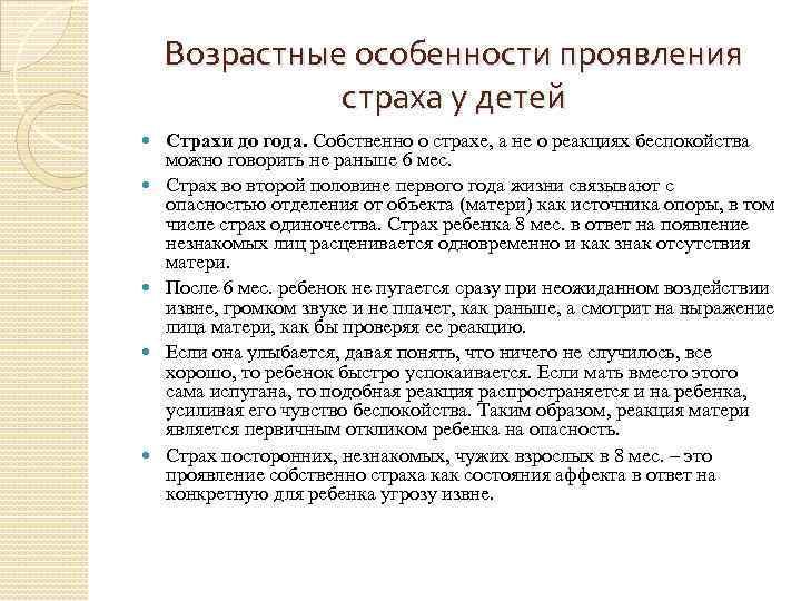 Семинар-практикум для родителей «детские страхи». воспитателям детских садов, школьным учителям и педагогам - маам.ру