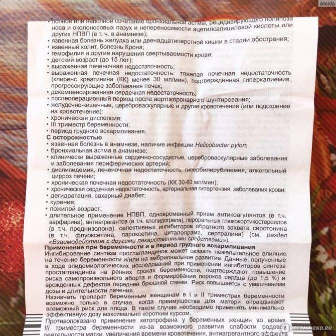 Кетонал капсулы 50 мг 25 шт.
