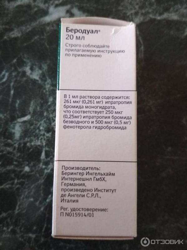 Беродуал н. инструкция по применению. справочник лекарств, медикаментов, бад