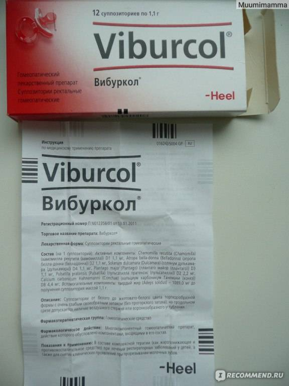 Вибуркол