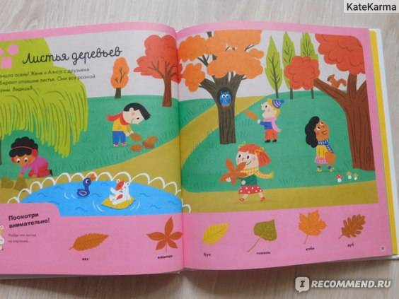 Книжки для самых маленьких (до 1 года) – жили-были