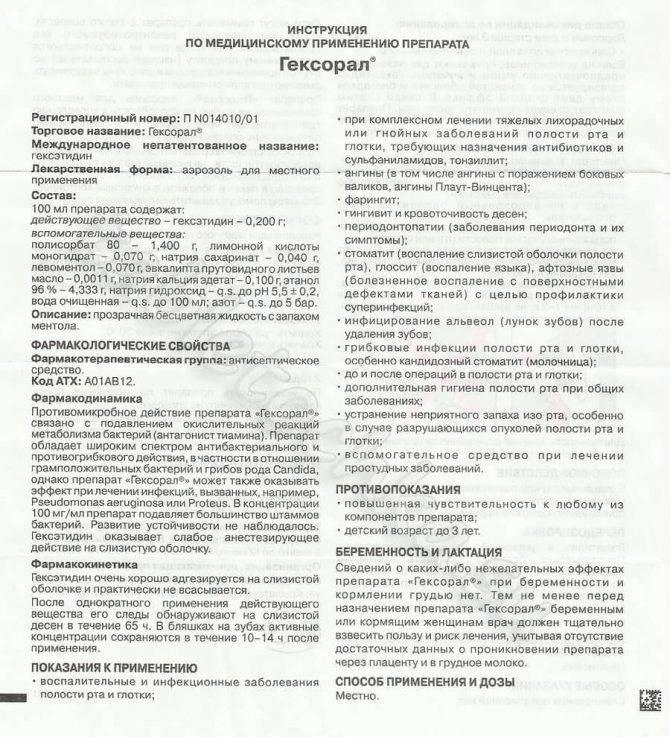 Гексорал семейный аэрозоль для местного применения 0,2% 40 мл + насадки 4 шт.