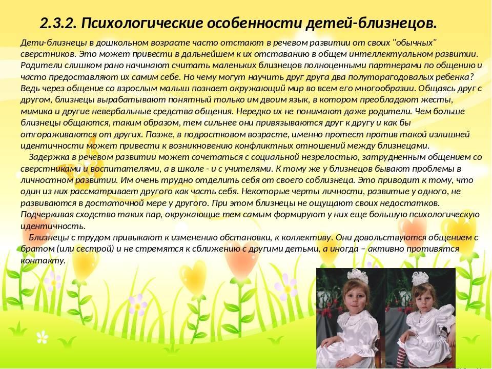 Развитие двойни (близнецов): психологические особенности отношений между детьми