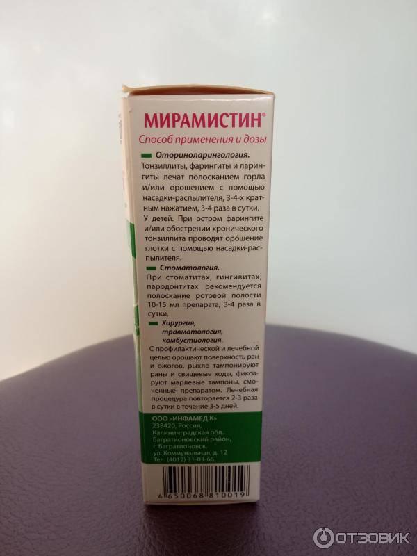 Мирамистин - инструкция по применению