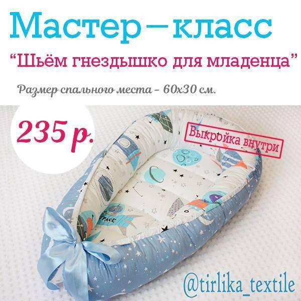 Кокон пеленка для новорожденных своими руками выкройка
