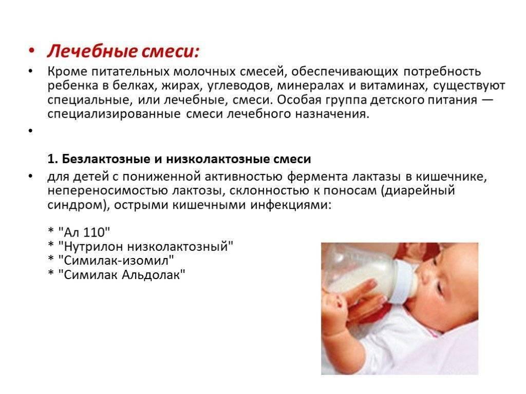 Смеси от колик для новорожденных: выбор лучших смесей