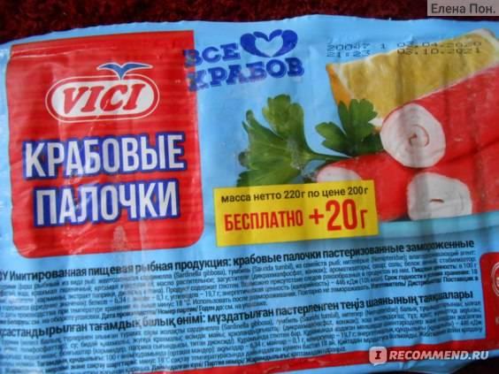 Можно ли кормящей маме крабовый салат
