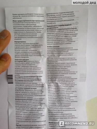 Флемоксин солютаб в санкт-петербурге - инструкция по применению, описание, отзывы пациентов и врачей, аналоги