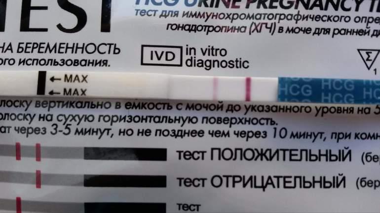 Что может показать просроченный тест на беременность?