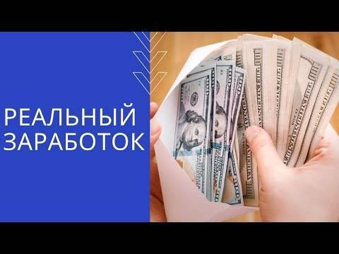 Как заработать деньги школьнику в интернете без вложений и офлайн