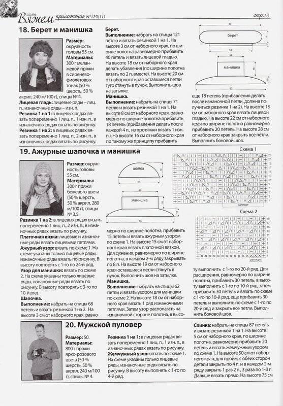 Манишка спицами: 30 самых простых способов в схемах с описанием вязания для начинающих