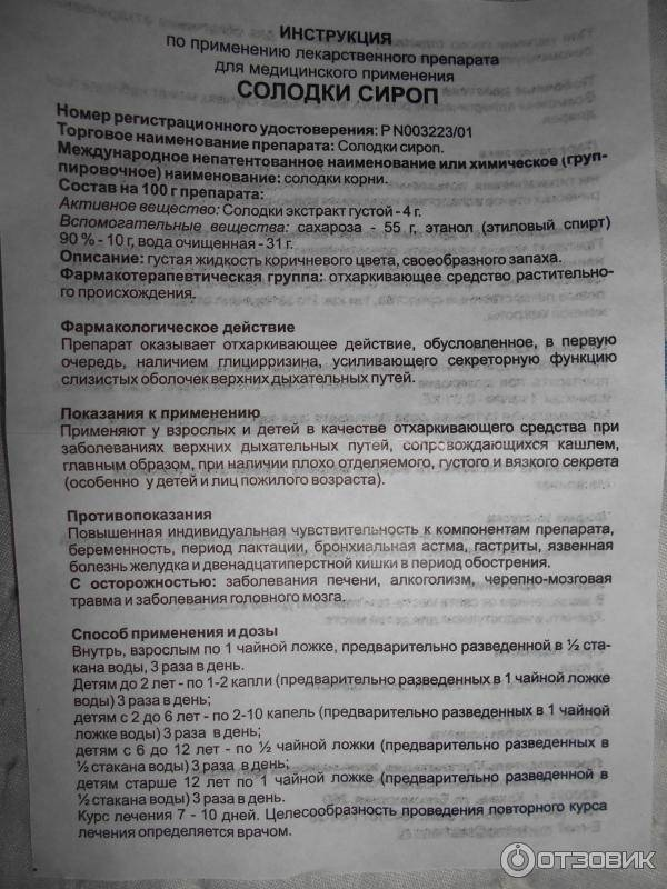 Солодки корня сироп в саратове - инструкция по применению, описание, отзывы пациентов и врачей, аналоги