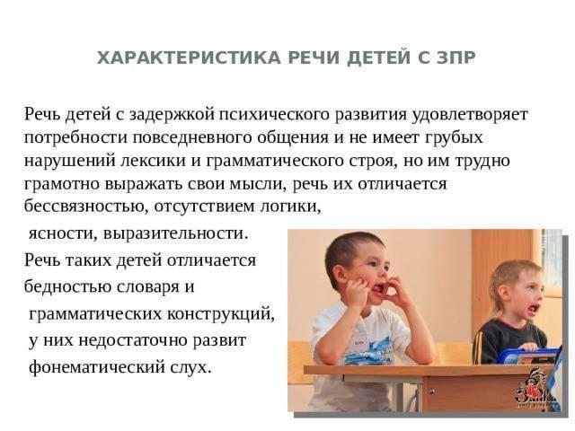 Задержка развития речи у ребенка — 8 (499) 110-13-71