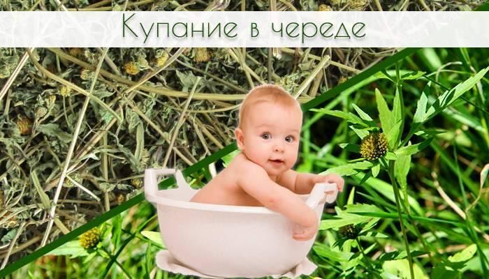 Как делать ванны с чередой детям