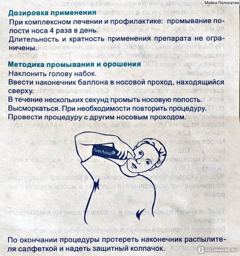 ᐈ как правильно промывать нос при насморке? ~【киев】