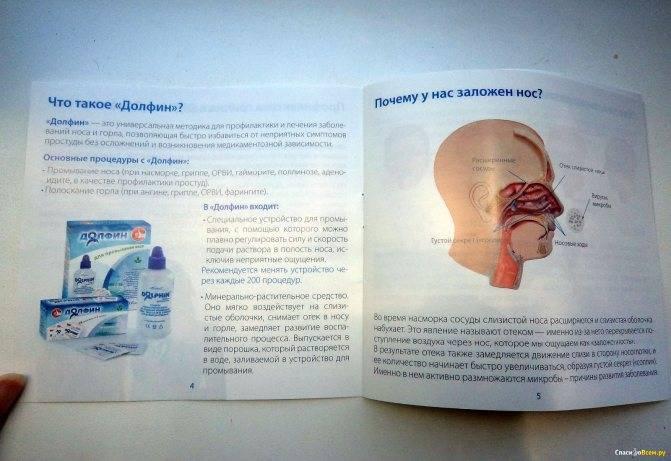 Зависимость от сосудосуживающих капель – клиника доктора коренченко