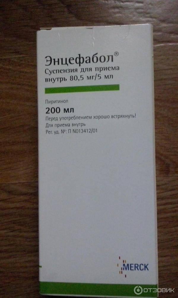 Энцефабол  в новосибирске - инструкция по применению, описание, отзывы пациентов и врачей, аналоги