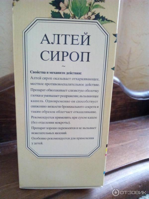 Микстура от кашля для детей сухая в санкт-петербурге - инструкция по применению, описание, отзывы пациентов и врачей, аналоги