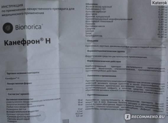 Канефрон h - инструкция по применению, описание, отзывы пациентов и врачей, аналоги