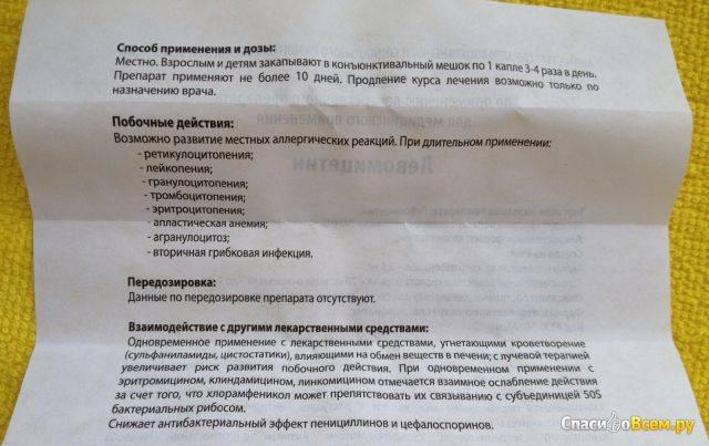 Левомицетин - инструкция по применению, описание, отзывы пациентов и врачей, аналоги